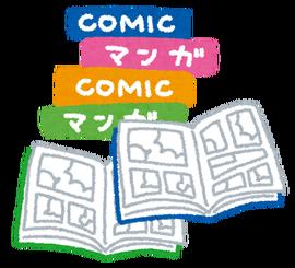 【デビューまでの道のり】26歳で漫画家になりたいんだけど何をすべき?