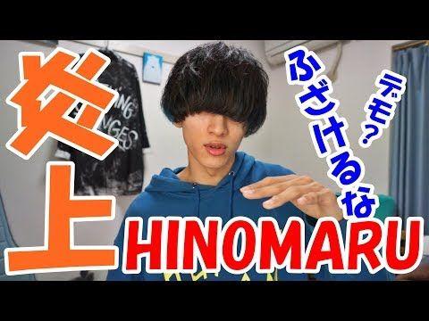 【動画】【RADWIMPS】HINOMARU 一連の出来事と今僕が思うこと