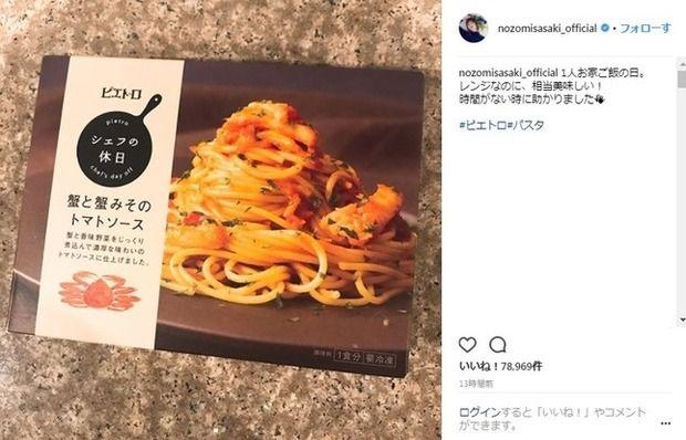 佐々木希、冷凍食品で「1人お家ご飯の日」にコメント殺到 「渡部帰ってやれや」「児島最低だな」