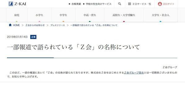 【Z会からのお知らせ】 一部報道(NGT48事件)で語られている「Z会」の名称について