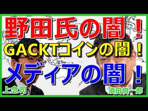 【須田慎一郎】ガクトコインは警視庁が動いてる Gacktはどこ? 野田氏の闇!メディアの闇 上念司