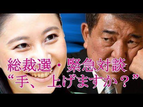 【三浦瑠麗】三浦瑠璃さんが石破茂氏と緊急討論!日本の安保問題について「次の総裁選に手上げますよね!」