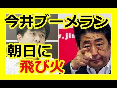 安倍総理にケンカを売るも今井雅人ブーメラン!朝日新聞も飛び火で涙目