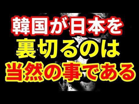 朝日新聞「韓国が日本を裏切るのは当然だ」日本の不誠実さを糾弾!!
