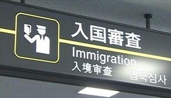 【速報】日本政府「日本にとって好ましくない外国人の入国を認めない出入国管理法の規定に基づき、医療費未払いの訪日観光客の再入国拒否をする」