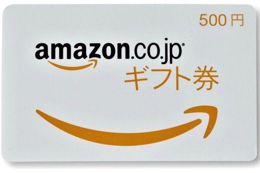静岡県小山町「ふるさと納税の返礼品にAmazonギフト券入れたら昨年末の時点で249億円寄付された」「想像を超えた」