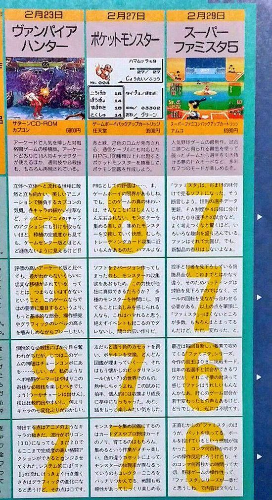 【画像】ポケモン赤緑のファミ通クロスレビュー点数wwwwww