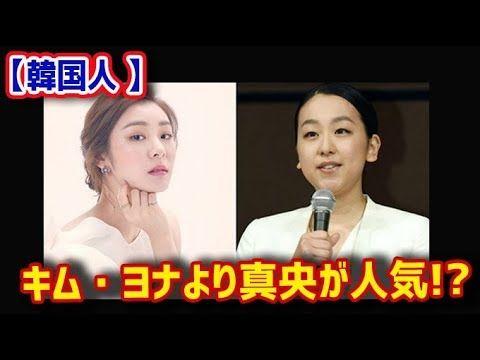 韓国人 「平昌現地ではキム・ヨナより浅田真央の方が人気が高いらしい」【韓国の反応】