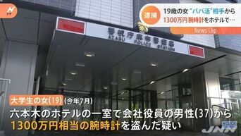「パパ活」中に窃盗疑い、女子大生逮捕 10人の男性が高級腕時計を盗まれ、総額3500万円を超える被害