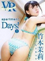 セクシーな動画です 【VR】apartment Days! 竹本茉莉 act1