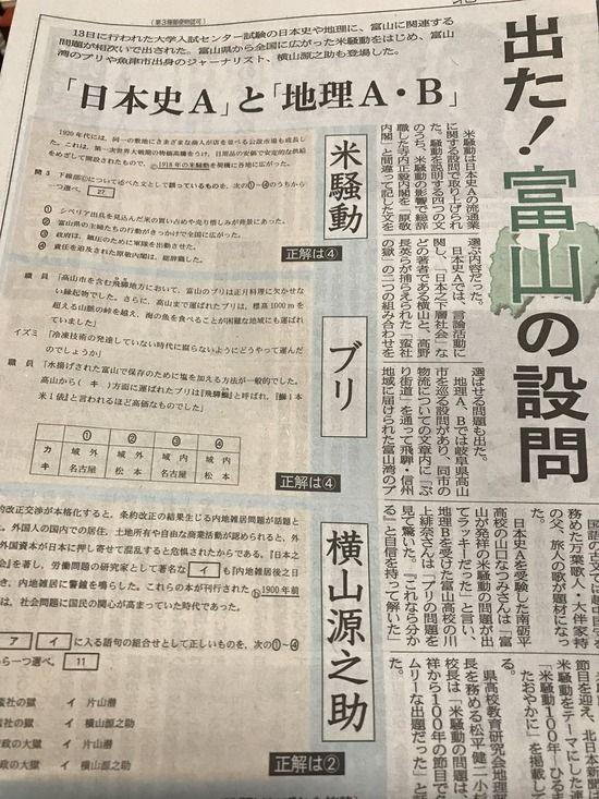 【画像】富山「センター試験に富山出た!ヾ(*´∀`*)ノキャッキャ」