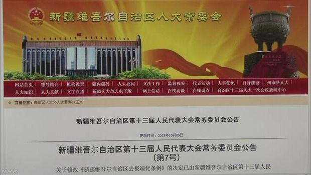 中国「ウイグル族強制収容は完全合法。いま法律つくったもん」……と開き直る