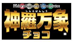 【悲報】「神羅万象チョコ」ガチで終了wwwwwww