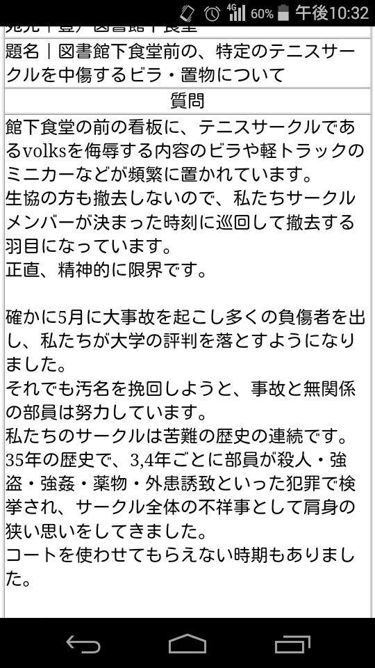 【画像】阪大テニサー、犯罪だらけだったと判明・・・・・