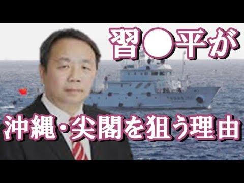 【石平】海洋進出に動き出した中国の脅威!習●平が沖縄・尖閣を狙う理由とは?日米同盟は大丈夫なのか?【論客ラウンジ】