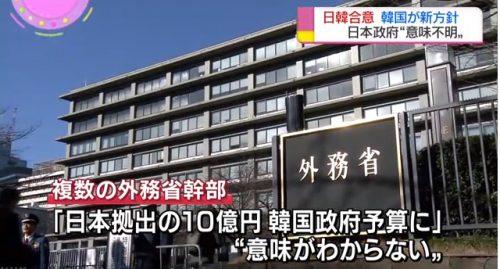 日本「韓国の新方針は意味不明 」 米国務省当局者「2015年の合意を支持」