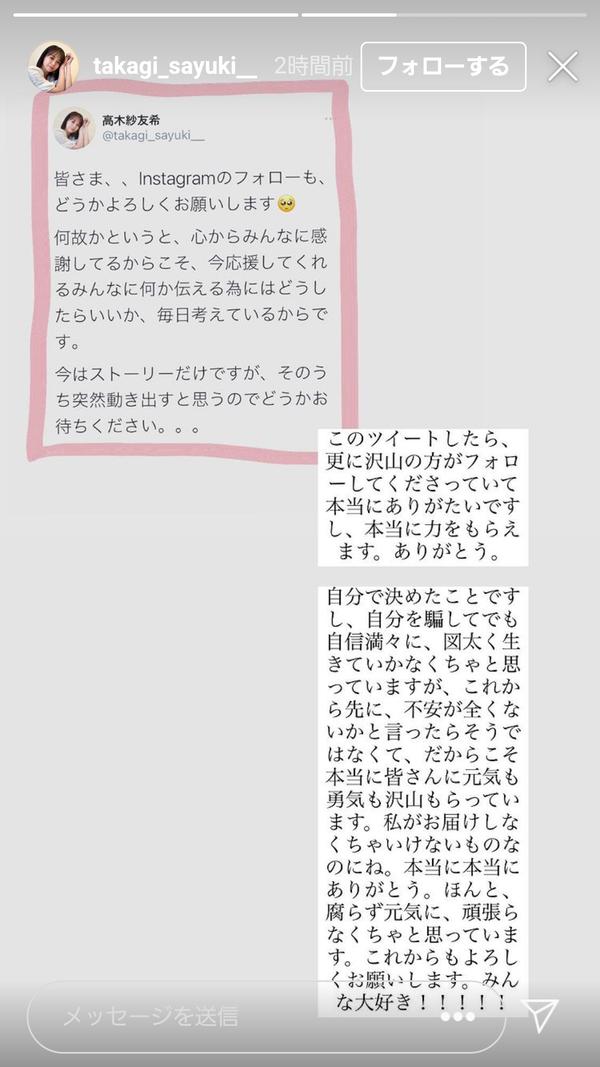 高木紗友希「自分で決めたことですし、自分を騙してでも自信満々に、図太く生きていかなくちゃと思っています」