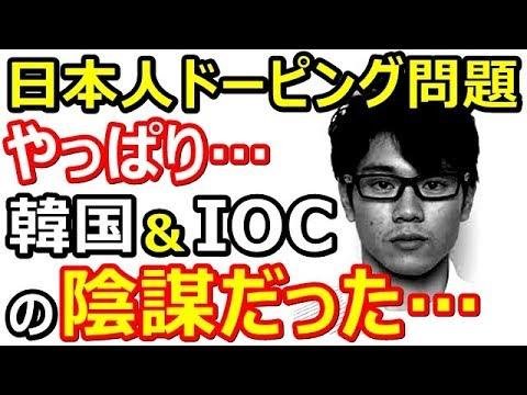 【動画】日本人選手ドーピング疑惑は「韓国とIOC」による陰謀!?韓国必死の工作→どう考えても辻褄が合わない事が発覚