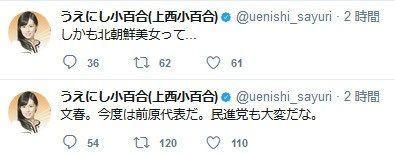 【文春砲】 民進党、前原誠司 が北朝鮮女とwwwwwwwwwwwwwwwwwwwwwwwwwww
