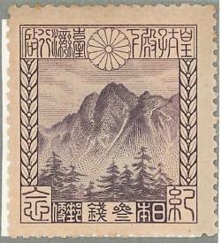 16 皇太子台湾訪問記念 3銭
