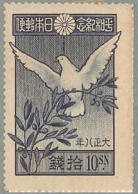 1 第一次大戦平和記念 10銭