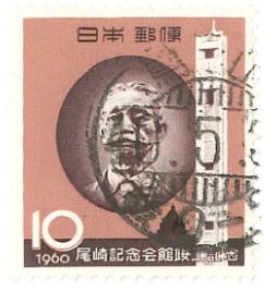 25尾崎記念館 10円