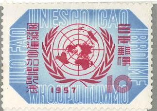 8 国連マーク 10円