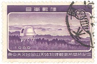 19 岡山天体観測所 10円