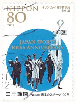切手 H23(2011)7.8 日本のスポー...