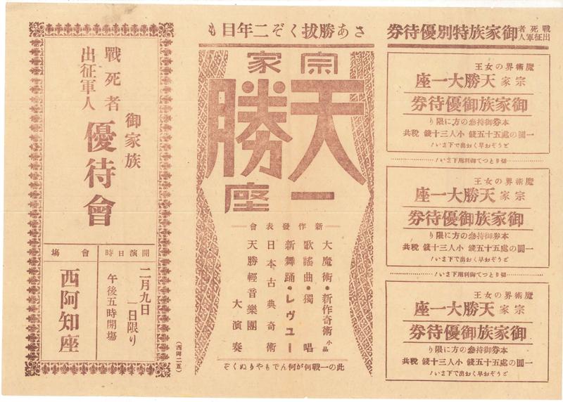 岡本法律事務所のブログ   西阿知劇場チラシ 6 戦死者出征軍人御家族優待會 コメント