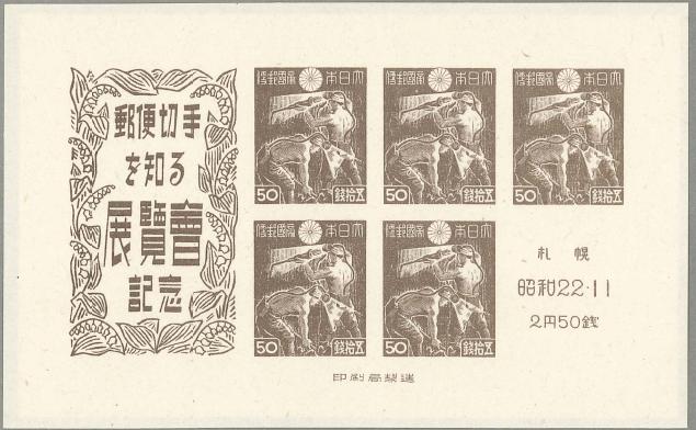 27 採炭夫 50銭×5