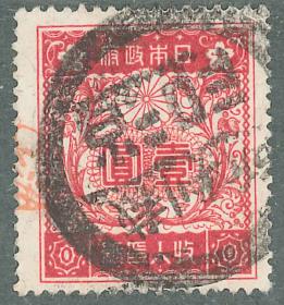 収入印紙 収66 1圓 裁判所使用
