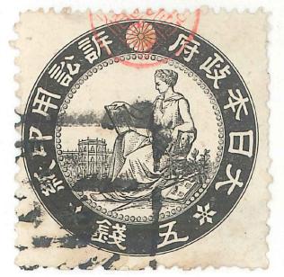 訴訟用印紙 平等の女神 5銭