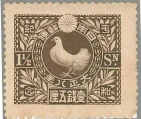 1 第一次大戦平和記念 1銭5厘