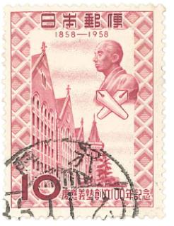 8 慶応義塾100年 10円