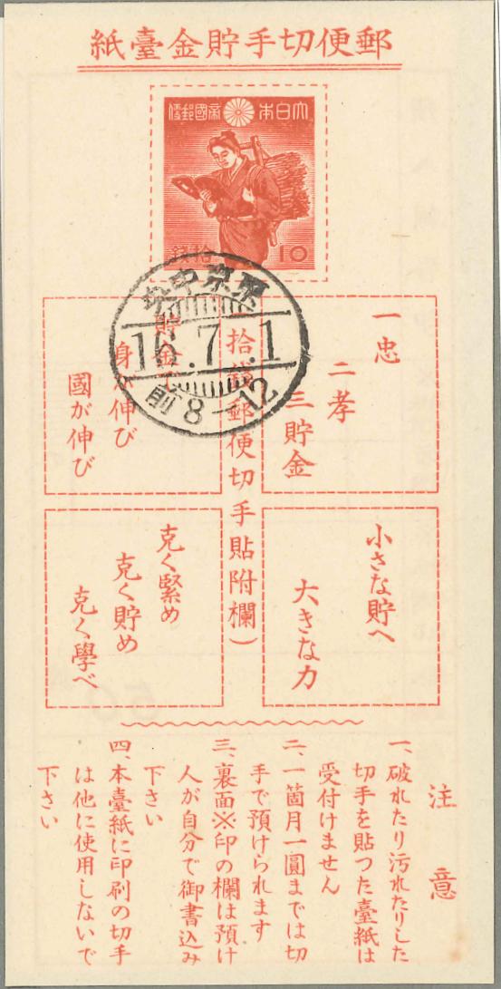 1 郵便貯金切手 郵便切手貯金䑓紙 10銭