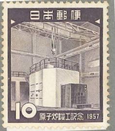 18 原子炉 10円