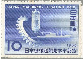 18 見本市船 10円