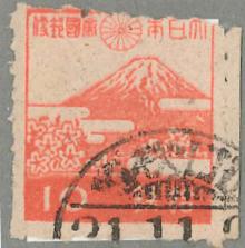 31 第3次昭和 富士山と桜 10銭