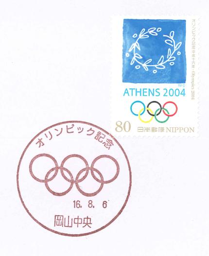 6 オリンピック記念 岡山中央 ②