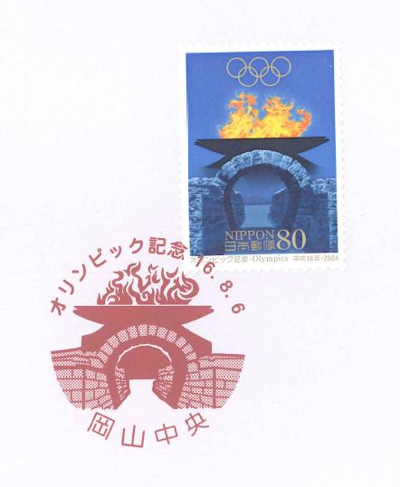 6 オリンピック記念 岡山中央 ①