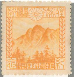 16 皇太子台湾訪問記念 1銭5厘