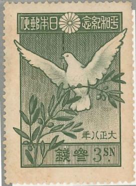 1 第一次大戦平和記念 3銭