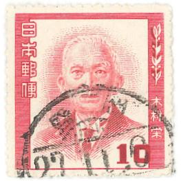 26木村栄(天文学者) 10円