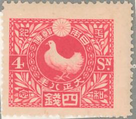 1 第一次大戦平和記念 4銭
