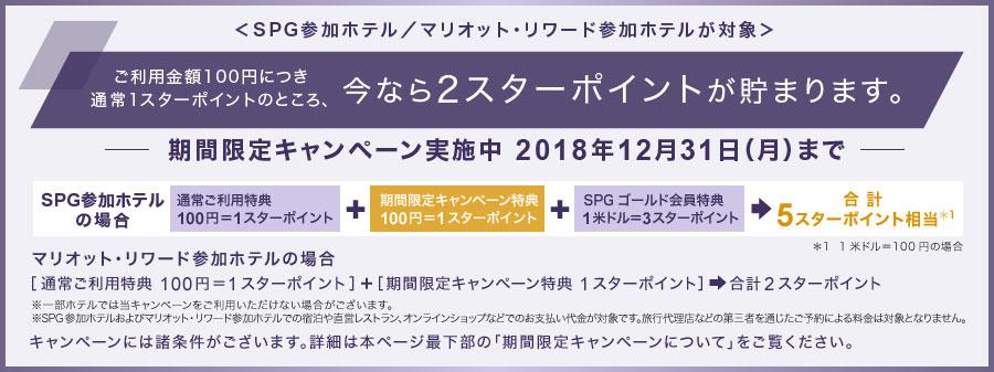 SPG_banner_20171011
