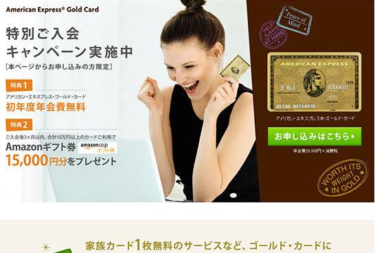 amex_gold