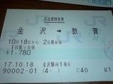 金沢発敦賀行きの特急券