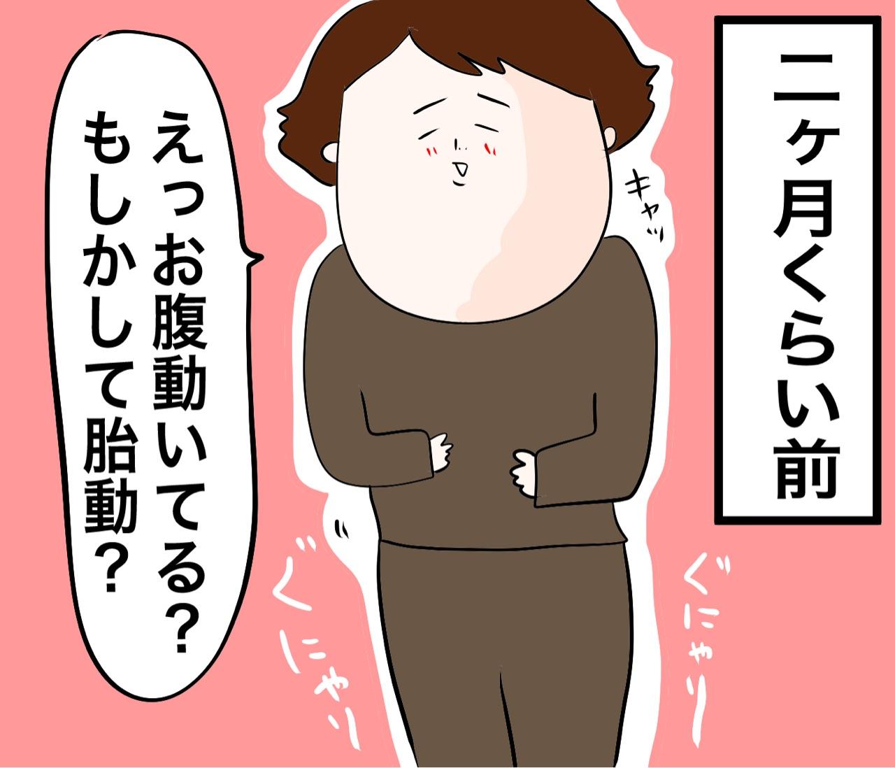 胎動 経産婦
