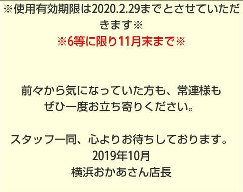 IMG_20191022_215411